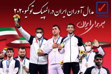 بیمه رازی به مدالآوران ایرانی المپیک «بیمه زندگی» هدیه میدهد