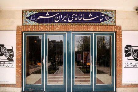 ایرانشهر با سه نمایش مجدد بازگشایی شد