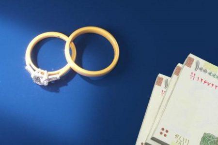 افزایش وام ازدواج زوجین روستایی و عشایری دهه شصتی