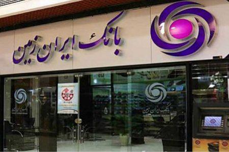 خدماتدهی بالای اینترنتی کارتهای بانک ایران زمین