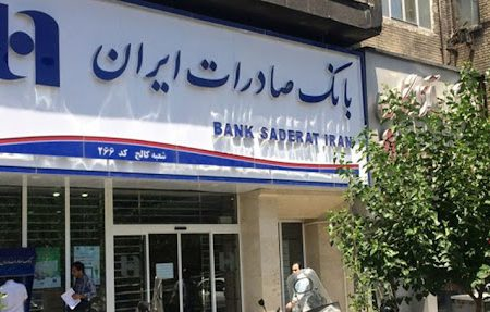 برگزاری آزمون استخدامی سال ١٤٠٠ بانک صادرات در ١٩ استان کشور