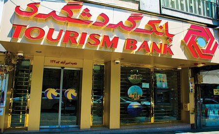 بانک گردشگری، بانکی سودساز و پیش رو