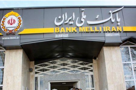 حمایت همهجانبه بانک ملی ایران از شرکتهای دانش بنیان