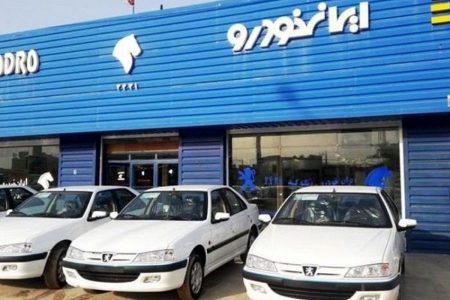 پایان طرح فروش فوقق العاده ایران خودرو / قیمت دنا پلاس اتوماتیک در کارخانه چقدر است؟ + جدول