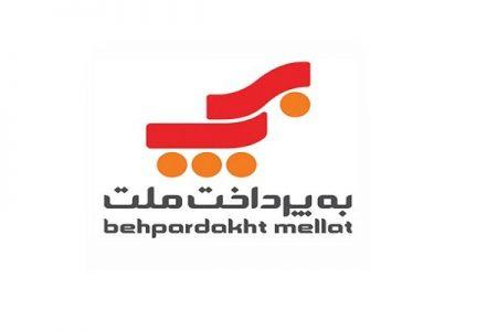 کسب درآمد ۲۶۵میلیارد تومانی شرکت «به پرداخت ملت» در شهریور ۱۴۰۰