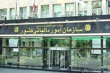 اولویتهای جدید سازمان مالیاتی کشور