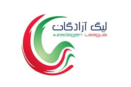 برنامه مسابقات هفته دوم لیگ دسته اول فوتبال اعلام شد