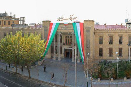 موزه بانک ملی ایران بازگشایی میشود