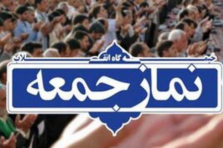 آغاز نمازجمعه تهران پس از ۲۰ ماه وقفه در دانشگاه تهران